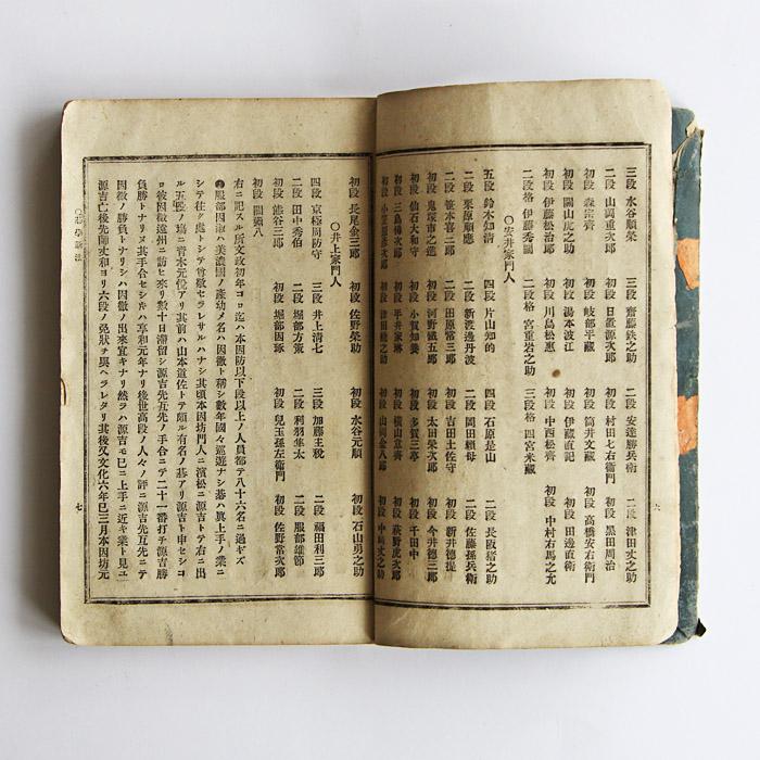 bookJapan_6-3